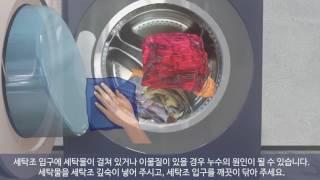삼성전자 드럼 세탁기 도어 누수