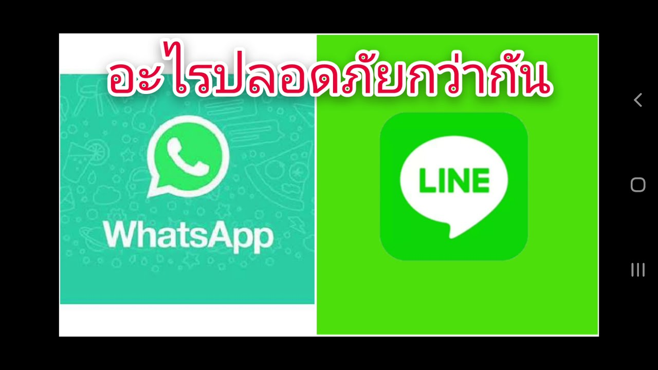 WhatsApp กับ Line อะไรปลอดภัยกว่ากัน