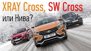 Лада XRAY Cross vs Веста SW Cross vs Chevrolet Niva 2019