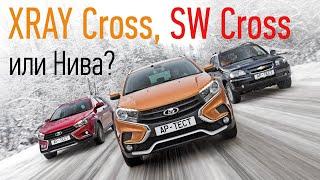Ищем Самый Универсальный Автомобиль Из Тольятти:  Лада Xray Cross, Веста Sw Cross Или Шеви Нива?