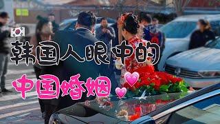 Beijing Vlog : 특이한 중국 결혼식 (축의금…
