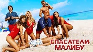 Спасатели Малибу — Русский трейлер #3 (2017)