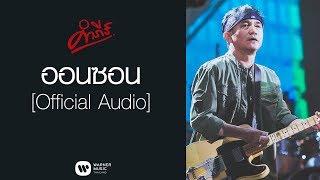 พงษ์สิทธิ์ คำภีร์ - ออนซอน【Official Audio】