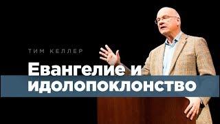 Тим Келлер: Евангелие и идолопоклонство