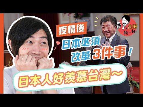 日本人好羨慕台灣!疫情後日本必須改革的3件事
