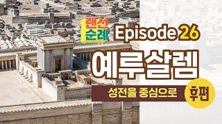 Episode 26 랜선순례 - 예루살렘: 성전을 중심…