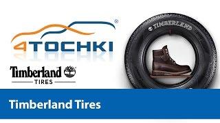 Timberland Tires - официальное видео - 4 точки. Шины и диски 4точки - Wheels & Tyres 4tochki(Компания Omni United представила свой новый шинный бренд Timberland Tires, появившийся в рамках сотрудничества с одноим..., 2014-11-14T07:21:38.000Z)