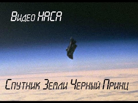 Спутник Черный Принц - Видео НАСА!!!!