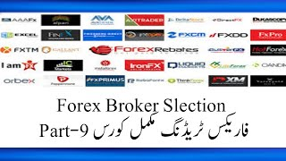 Forex Broker Part -9 Forex Complete Course in Pakistan
