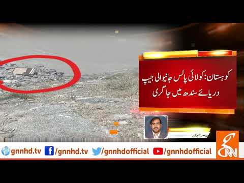 Jeep Falls in River Sindh - Watch Now