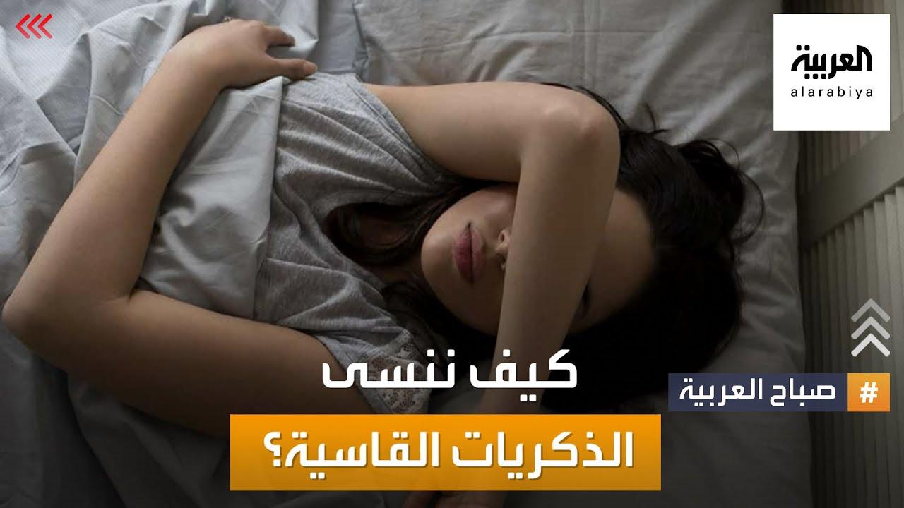 صباح العربية | اكتشاف بروتين يساعد في نسيان الذكريات السيئة!