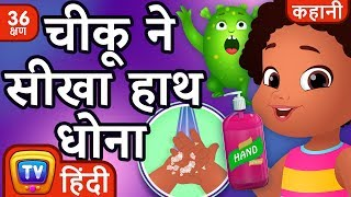 चीकू ने सीखा हाथ धोना (Chiku Learns to Wash her Hands) + more Hindi Moral Stories for Kids|ChuChu TV