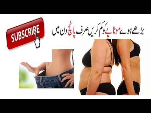 How to Lose Weight fast – in Urdu Hindi Motapay ka Ilaj –  2016 – 12