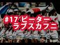 ラグビーワールドカップ2019日本大会「日本×スコットランド」 2019年10月13日1