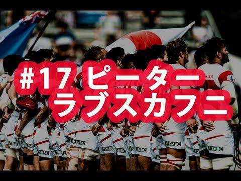 ラグビー 日本 代表 ピーター