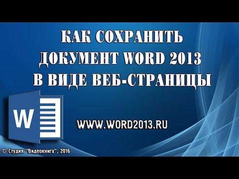 Как сохранить документ Word 2013 в виде веб-страницы