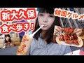 【新大久保】大人気韓国グルメ食べ歩き!チーズハットグ♡ヤンニョムチキン
