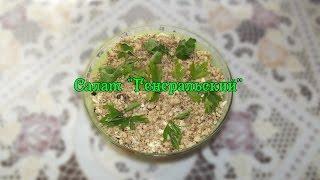 """Домашняя кухня #1 Салат """"Генеральский"""""""
