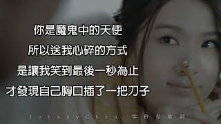 田馥甄Hebe Tien - 魔鬼中的天使 Angel Devil 零秒差歌詞版 [純伴奏Insturmental][HD]