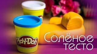 DIY: Солёное тесто - как сделать аналог Play-Doh