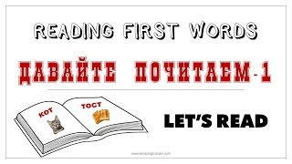 Beginning Russian. Let's Read-1: Reading First Words