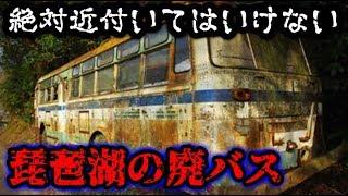 【都市伝説 2019 最新】琵琶湖の廃墟バスに近付いてはいけません【怖い話】