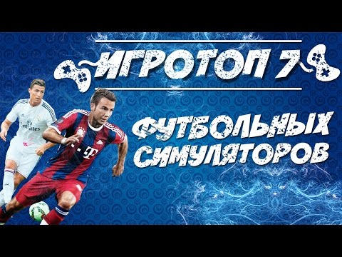 Игровой топ-7: лучший футбольный симулятор на PC. Игры на компьютер про футбол.