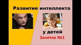 видео Развитие интеллекта у детей
