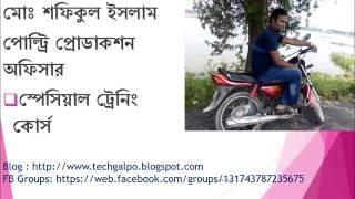 How to start poultry farming in Bangladesh, বিজ্ঞানসম্মত মুরগী পালন