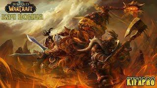 World of Warcraft - качаем воина!