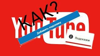 Как поставить подсказку на видео в YouTube ютубе на телефоне?Ответ тут!