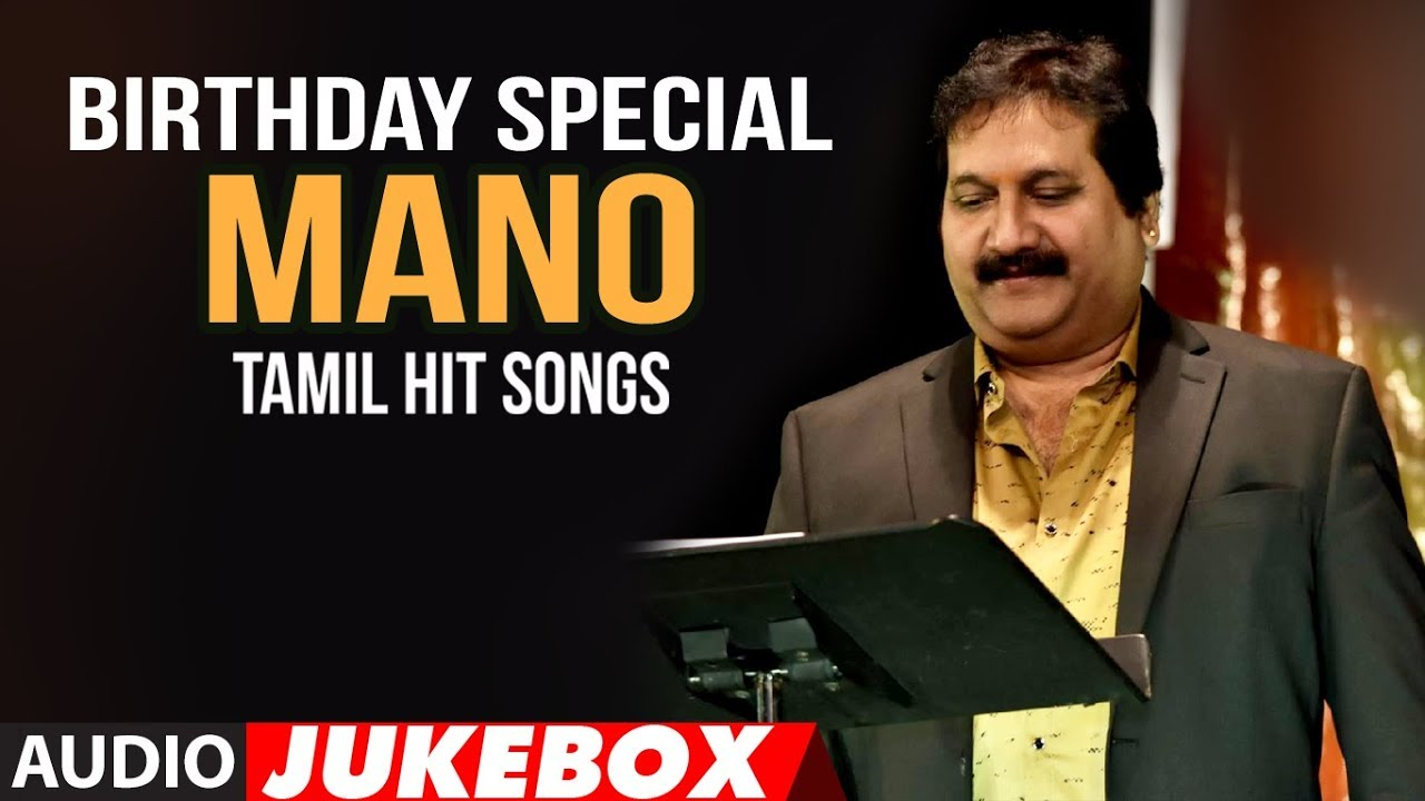 Mano Tamil Hit Songs | Jukebox | Birthday Special | #HappyBirthdayMano | Tamil Old Songs