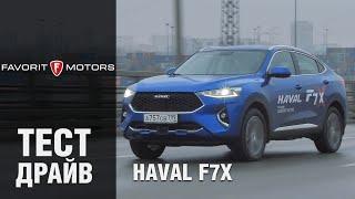 haval F7x: Обзор нового купе-кроссовера Хавал Ф7х