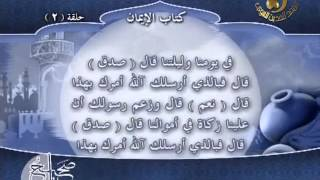 صحيح مسلم - ما هو الإسلام