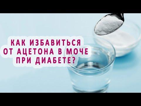 Как избавиться от ацетона в моче при диабете?