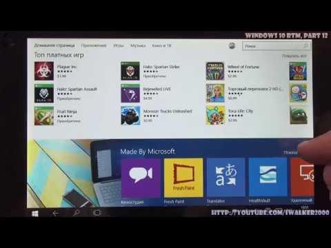 Windows 10 RTM: как устанавливать и управлять приложениями из Магазина (Microsoft Store)