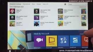 Windows 10 RTM: как устанавливать и управлять приложениями из Магазина (Microsoft Store)(, 2015-08-21T05:02:11.000Z)