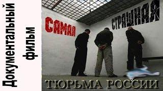 Самая страшная тюрьма России!  Документальный фильм 2016