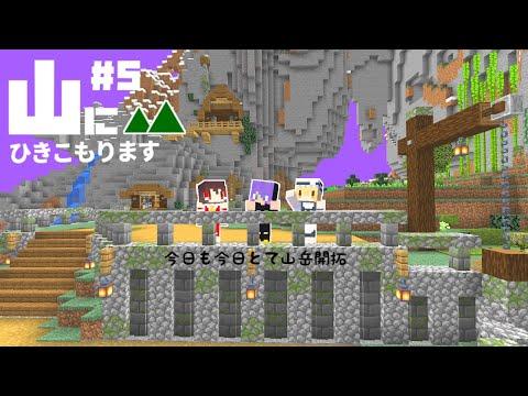 【Minecraft】山にひきこもります。part5~牧場と山整備~【マインクラフト・まいくら・マイクラ】【ゆっくり実況】