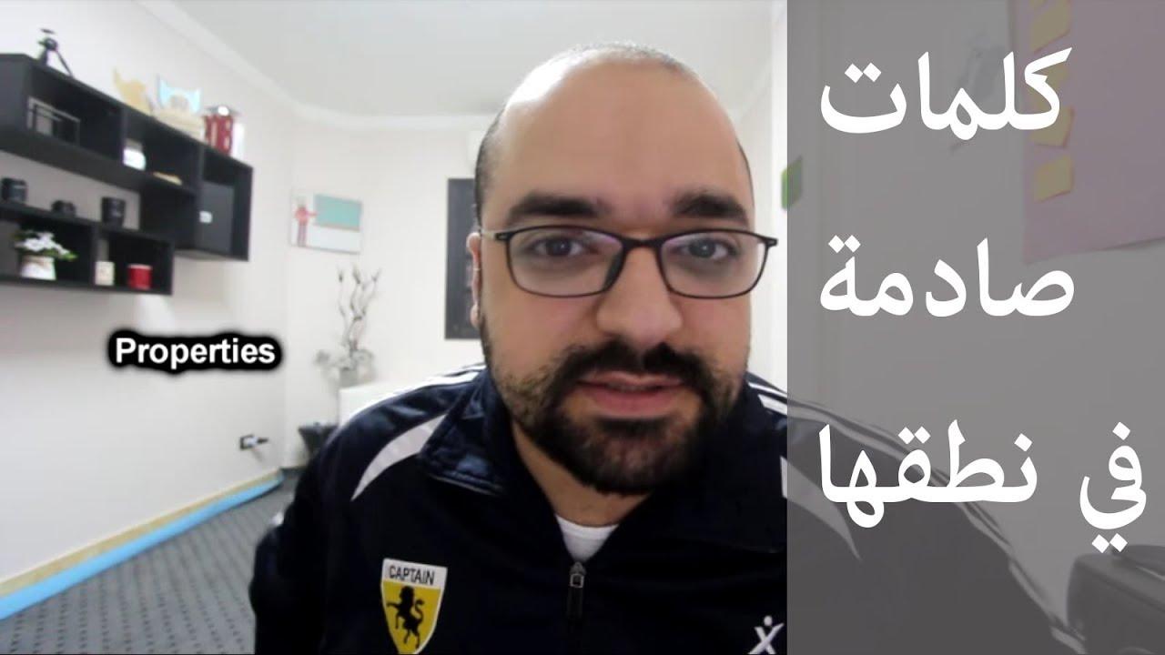 كلمات صادمة في نطقها - الجزء التالت