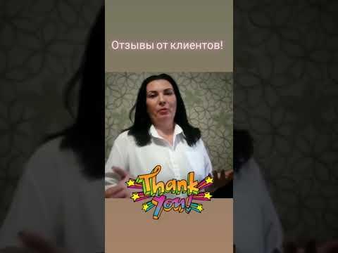 Видео-отзыв от Наталии
