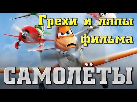 Мультфильм самолеты все герои