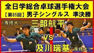 卓球 三部航平(専修大学) vs 及川瑞基(専修大学) 全日本大学総合卓球選...