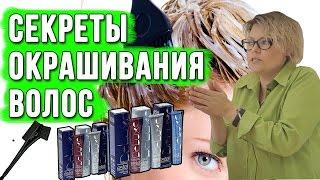 Секреты окрашивания волос от эксперта. Продукты Estel De Luxe. Колористика и техники окрашивания