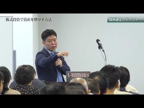 株式投資で『資産を増やす方法』教えます!【高沢健太×藤本誠之先生コラボセミナー】