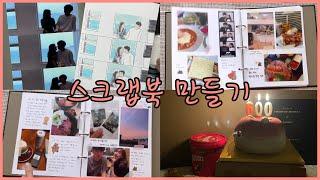 남자친구 이벤트/스크랩북 만들기/600일 선물