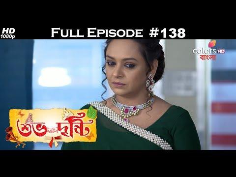 Shubho Drishti - 20th May 2018 - শুভ দৃস্টি - Full Episode