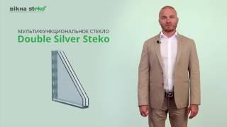 Акция на Окна Steko с мультифункциональным стеклом Double Silver Steko