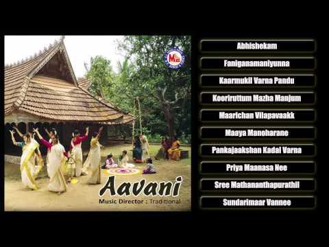 ആവണി | AAVANI | തിരുവാതിരപ്പാട്ടുകള് | Thiruvathira Songs | Malayalam Festival Songs
