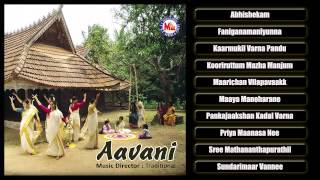 Aavani | Thiruvathira Songs | Malayalam Audio Jukebox